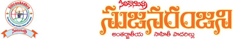 Silicon Andhra SujanaRanjani