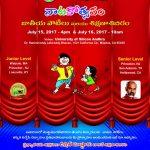 నాటకోత్సవం జులై 2017