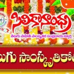 తెలుగు సాంస్కృతికోత్సవం 2017