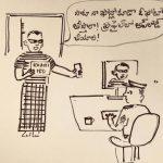 హాస్యరంజని – మే  2018