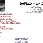 హిరోషిమా-నాగసాకి