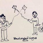 హాస్య రంజని జనవరి 2019
