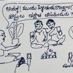 హాస్యరంజని సెప్టెంబర్ 2019