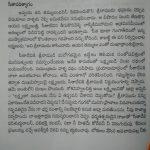 రామాయణ సంగ్రహం ఫిబ్రవరి 2020