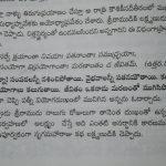 రామాయణ సంగ్రహం మార్చ్ 2019