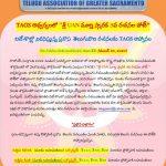 శ్రీ UAN మూర్తి స్మారక  3వ రచనల పోటీ