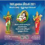 TAGS – తెలుగు భాషా దినోత్సవం