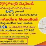 మనబడి జులై 2019