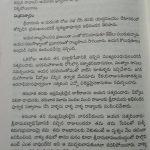 రామాయణ సంగ్రహం జనవరి 2020