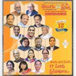 ఈ మాసం సిలికానాంధ్ర ఏప్రిల్ 2020