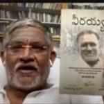 Telugu AUDIO book of Veerayya