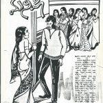 'అనగనగా ఆనాటి కథ'