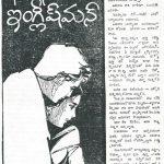 అనగనగా ఆనాటి కథ